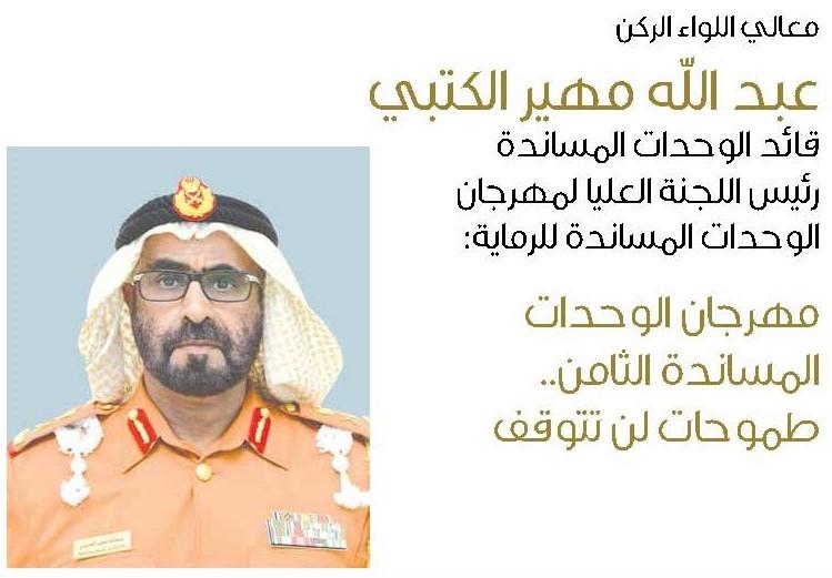كلمة معالي اللواء الركن عبدالله مهير الكتبي